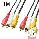 KM-V9-10K2 サンワサプライ ビデオ(黄)+オーディオ(赤・白)のAVケーブル 1m