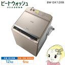 【設置込】BW-DX120B-N 日立 縦型洗濯乾燥機 洗濯...