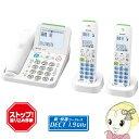 JD-AT85CW シャープ デジタルコードレス電話機 受話子機+子機2台 ホワイト【KK9N0D18P】