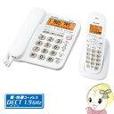 【あす楽】【在庫あり】JD-G32CL シャープ デジタルコードレス電話機 (子機1台、ホワイト系)【KK9N0D18P】