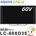 LC-60XD35 AQUOS 60V型 地上・BS・110度CSチューナー内蔵 3D/4K対応液晶テレビ【smtb-k】【ky】