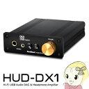 【あす楽】【在庫僅少】HUD-DX1-BK Audinst USB DAC DSD/DXD対応ヘッドホンアンプ BLACK【smtb-k】【ky】