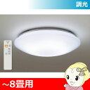 【あす楽】【在庫あり】LSEB1070 パナソニック 天井直付型 LEDシーリングライト リモコン付 調光 8畳用【0113_flash】