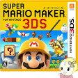 【3DS用ソフト】スーパーマリオメーカー for ニンテンドー3DS CTR-P-AJHJ