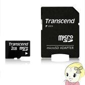 TS2GUSD トランセンド 2GB microSDカード w/adapter