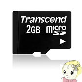 TS2GUSDC トランセンド 2GB micro SDカード