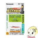 【キャッシュレス5%還元】BK-T406 パナソニック コードレス電話機用 子機用充電池 (シャープ M-003 同等品)【KK9N0D18P】