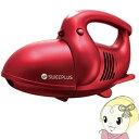 【あす楽】【在庫あり】CT-AC64-RD CCP ハンディクリーナー 掃除機 SWEEPLUS【KK9N0D18P】