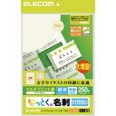 樂天商城 - ELECOM なっとく名刺 標準・上質紙・ホワイト MT-JMN1WN