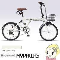 [予約 8月以降]SC-07PLUS-IV マイパラス 20インチ折りたたみ自転車 アイボリー【smtb-k】【ky】の画像