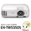 EH-TW5350S エプソン ホームプロジェクター dreamio フルHD 2200lm スクリーンセットモデル【smtb-k】【ky】