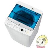 【あす楽】【在庫あり】JW-C55A-W ハイアール 全自動洗濯機 5.5kg 「しわケア」脱水 ホワイト【smtb-k】【ky】