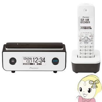 【在庫僅少】TF-FD35W-BR パイオニア デジタルフルコードレス留守番電話機 子機1台タイプ ビターブラウン【KK9N0D18P】