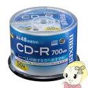 【キャッシュレス5%還元】マクセル CDR700SWP50SP データ用700MB 48倍速対応CD-R 50枚パック
