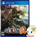 【在庫処分】[PS4用ソフト] コーエーテクモゲームス 討鬼伝2 PLJM-80165