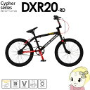 【メーカー直送】 DXR20-RD ドッペルギャンガー サイファーシリーズ BMX【smtb-k】【ky】