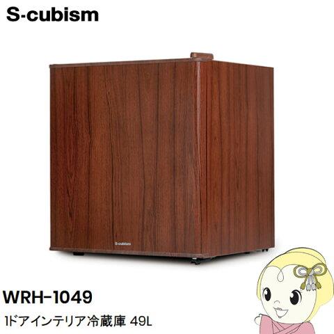 WRH-1049DW エスキュービズム 1ドア冷蔵庫 49L ドア左右付替え可能 ダークウッド【smtb-k】【ky】