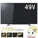 49Z700X 東芝 49型 4K対応 LED液晶テレビ プレミアム REGZA Z700Xシリーズ【smtb-k】【ky】【KK9N0D18P】