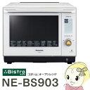 NE-BS903-W パナソニック スチームオーブンレンジ ビストロ ホワイト【smtb-k】【ky】