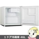【あす楽】【在庫あり】エスキュービズム Aspility 1ドア冷蔵庫46L 左右ドア付替え可能 WR-1046 [ホワイト]【smtb-k】【ky】