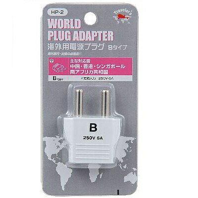 【在庫僅少】HP2 ヤザワ 海外用電源プラグBタイプ