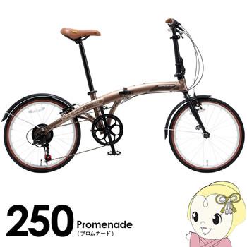 【メーカー直送】 DOPPELGANGER 20インチ 折りたたみ自転車 250-BR【smtb-k】【ky】 送料無料!(北海道・沖縄・離島除く)