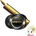 【あす楽】【在庫あり】E900M ONKYO ハイレゾ対応ハイブリット方式インナーイヤーヘッドホン【smtb-k】【ky】