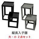 【縦長入子膳】漆器 テーブルコーディネート ディスプレイ用品...