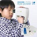 ◎new アイパワー 超音波治療器[視力回復トレーニング 視力表付き eyepower 医療機器 日本製]【即納】