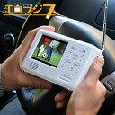 ◎エコラジTV RAD-1SFAM[ホワイト/ブラック 手回し充電 ラジオ 携帯充電器 3.2インチ...