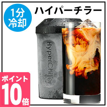 ◎Hyper Chiller ハイパーチラー[熱々のコーヒーをアイスコーヒーに 様々な飲料を冷やす冷却器 日本酒やジュース・紅茶・ワイン・カクテル・ウイスキーなどをアイスドリンクに冷却できるボトル]【即納】