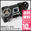 GWクーポンあり★◎8mmフィルムデジタルコンバーター ダビングスタジオ TLMCV8[8mmフィルムをデジタル保存 8mmのfilmをSDカードにダビングするデジタルコンバーター 8mmフィルムコンバーター・デジタル変換器 デジタルに変換するダビングスタジオ]