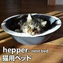 ◎ヘッパー ネストベッド 猫用ベッド hepper nest bed[おしゃれなデザインが人気の猫のベッド(用品・雑貨) オシャレな部屋・インテリアを損なわないネコのベッド(洗えるマットがついている)]