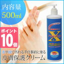 ◎皮膚保護クリーム プロテクトX1 500ml 手 顏に使える 皮膚を保護するクリーム 水仕事など汚れや洗剤から肌を守る保護クリーム(ポンプ ハンドクリーム) 人気のクリーム