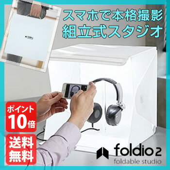 ◎foldio2 フォルディオ2 ポータブル写真スタジオ[明るいLEDのライトが付いた物撮りに便利な撮影キット(商品撮影セット) スマホで撮影ができるスタジオボックス 撮影ブース 折り畳み]【即納】