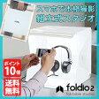 おすすめ!foldio2 フォルディオ2 ポータブル写真スタジオ[明るいLEDのライトが付いた物撮りに便利な撮影キット(商品撮影セット) スマホで撮影ができるスタジオボックス 撮影ブース 折り畳み]【即納】