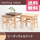 PLAM プラム ネストテーブル1 ナチュラルで可愛い木製のローテーブル(センターテーブル)一人暮らしのインテリアにもおすすめなテーブル ビーチ+ウォルナット