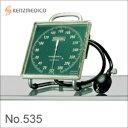 ◎KENZMEDICO ケンツメディコ アネロイド血圧計 No.535 YAMASU[アネロイド式血圧計(血圧測定器 血圧測定機) 取手と脚が付き持ち運び可能] 送料無料【ポイント10倍】