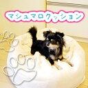 ◎マシュマロクッション[ペット用品で人気☆ふわふわの低反発クッションが登場!(低反発 クッション)カバーは小型犬・猫 ネコなどペットでも安心の洗濯機で洗濯できる...