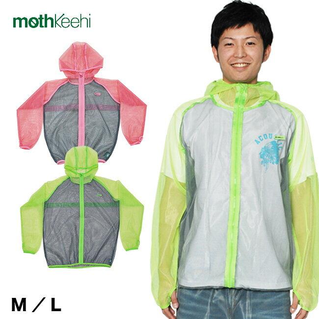 ◎mothKeehi NET PARKA モスキーヒ 防虫ネットパーカ 着るかや[蚊の対策 パーカー(メッシュ) ガーデニングやアウトドアの蚊よけに 通気性の良いメッシュ生地 メンズ・レディース 兼用 メッシュパーカー]
