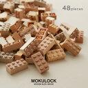◎MOKULOCK もくロック 48ピースセット[子供 大人が楽しむ木製ブロック(木のブロック) 日本製 天然木でおしゃれ!おすすめブロックおもちゃ 積み木やインテリアに 3歳に人気な玩具]