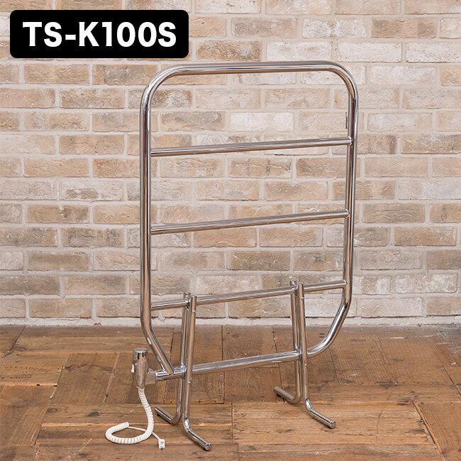 ◎森永タオルウォーマー 自立タイプ TS-K100S[タオル掛け タオルかけ ドライ 洗濯物 タオル 乾燥 乾く 乾きやすい 脱衣所 部屋干し タオルハンガー]