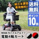 1000円クーポンあり★◎NOAA モバイルアルファ 電動4輪カート 組立+講習付き[車載もできるス