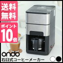 ◎ondo 石臼式コーヒーメーカー[シンプルなデザインのコー...