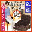 ◎ゼンケン 腰すっぽりヒーター ZR-51HT[電磁波を99%カット!腰をあたためるヒーター 座椅子のような形の電気毛布(電磁波カット) 椅子に座る際に腰回りを温めるヒーター(ホットマット)]