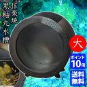 ◎信楽焼 陶水槽 黒釉丸水槽(大) 541-04[金魚やアクアリウムを楽しむ おしゃれな水槽(ガラスと陶器) オブジェや観葉植物を飾って和風のインテリアにおすすめ]