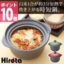 ◎時短釜(オリーブ)[レンジOK!1合の米を約3分で炊飯できる鍋(調理器具) 煮込みが必要な煮物など時短したい料理におすすめ 1人分のご飯を短時間で炊く]【即納】