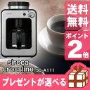 ◎siroca crossline シロカ 全自動コーヒーメーカー SC-A111[おしゃれな全自動のミル付(ミル付き)コーヒーメーカー ステンレスメッシュフィルターでお手入れラクラク]