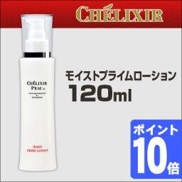 ◎CHELIXIR PEAU シェリキサーポウ モイストプライムローション[セラミド・トレハロース等を高配合したエイジングケア高保湿化粧水・イオン導入にも使える化粧水で保湿・乾燥から肌を守る]【ポイント10倍】