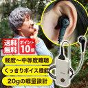 ◎ポケット型補聴器 美聴だんらん PH-200 シナノケンシ